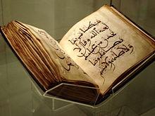 220px-IslamicGalleryBritishMuseum3